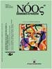 2007 Vol. 13 N. 3 Luglio-SettembreEpidemiologia psichiatrica: nuove direzioni