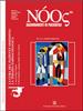 2007 Vol. 13 N. 1 Gennaio-MarzoLa cura del paziente ossessivo: la terapia farmacologica