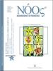 2006 Vol. 12 N. 3 Luglio-SettembreIl disturbo post-traumatico da stress (parte II)