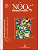 2005 Vol. 11 N. 2 Aprile-GiugnoEsordi psicotici (parte II)