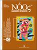 2003 Vol. 9 N. 4 Ottobre-DicembreIl disturbo autistico in età adulta