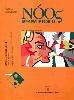 1996 Vol. 2 N. 2 Aprile-GiugnoSINTOMI NEGATIVI