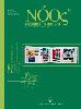 1997 Vol. 3 N. 4 Ottobre-DicembreSTORIA DA UN MANICOMIO