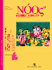 1999 Vol. 5 N. 1 Gennaio-MarzoContinuità dei disturbi psicopatologici bambino - adulto