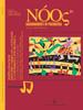 2000 Vol. 6 N. 2 Aprile-GiugnoDOPPIA DIAGNOSI